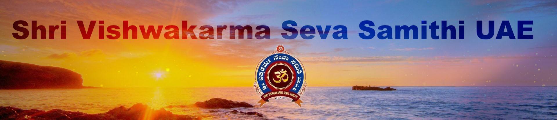 Shri Vishwakarma Seva Samithi
